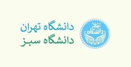 حوزه های 9 گانه دانشگاه تهران برای حرکت به سوی مدیریت سبز