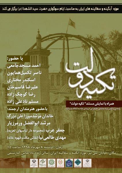 نشست تکیه دولت در موزه آبگینه و سفالینه برگزار می گردد