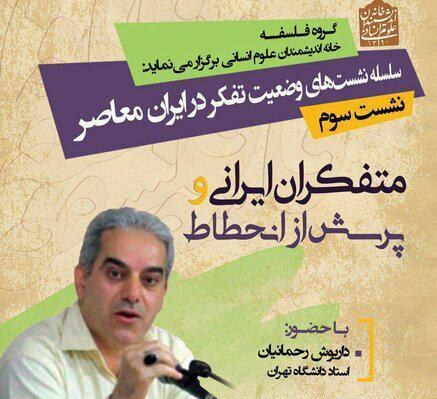 نشست متفکران ایرانی و پرسش از انحطاط در خانه اندیشمندان علوم انسانی