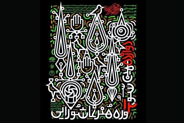انتشار پوستر دوازدهمین سوگواره هنر عاشورایی