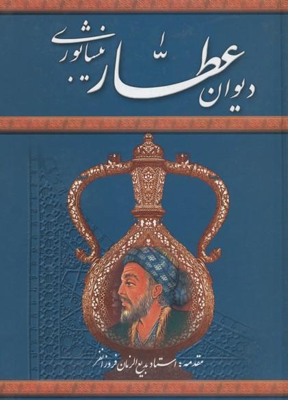 گینس در شعر فارسی!