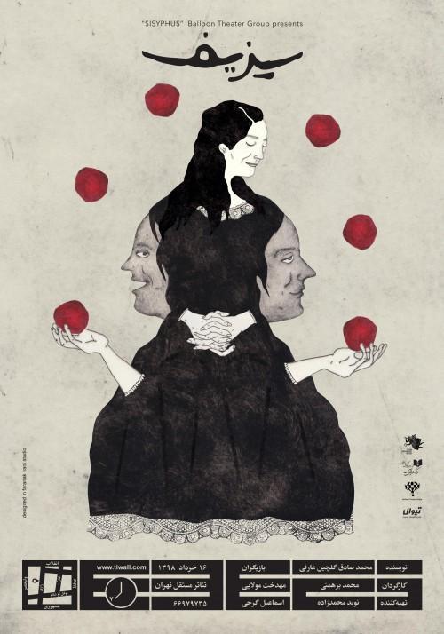 اظهار نظر کارگردان نمایش سیزیف درباره دلیل اجرای بیشتر آثار خارجی