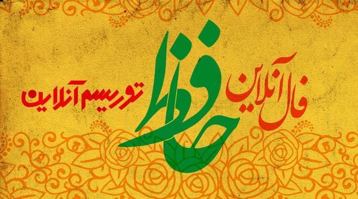 فال آنلاین دیوان حافظ سه شنبه 13 اسفند ماه 98