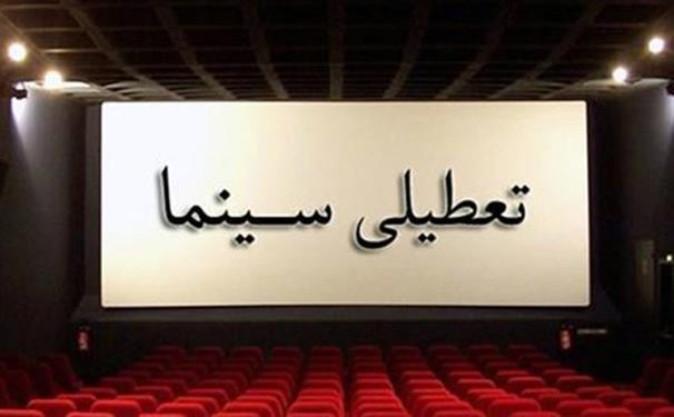 سالن های سینما، تئاتر و موسیقی تا اطلاع ثانوی تعطیل است