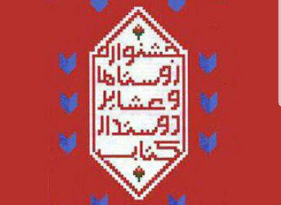 خبرنگاران هفتمین دوره جشنواره روستاها و عشایر دوستدار کتاب در قزوین برگزار می گردد