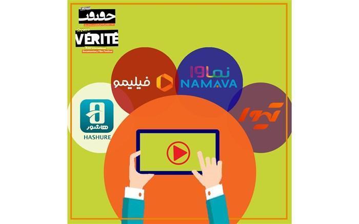 درباره پلتفرم&zwnjهای چهاردهمین جشنواره سینماحقیقت چه می&zwnjدانید؟