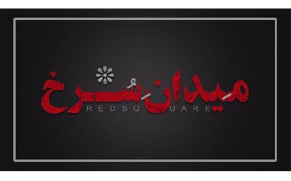 تعویق فیلم برداری میدان سرخ با بازی مهتاب کرامتی و بهرام افشاری