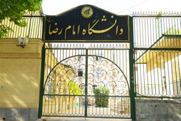 افتتاحیه کنگره بین المللی امام رضا (ع)، اقتصاد، اشتغال و فراوری در مشهد برگزار می گردد